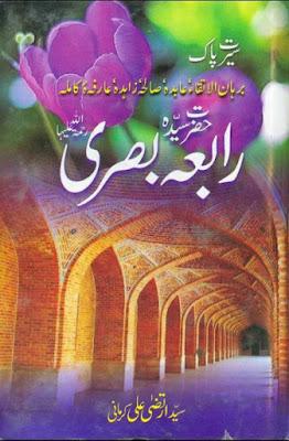 Hazrat Sayeda Rabia Basri Urdu Book by Sayed Irtaza Ali