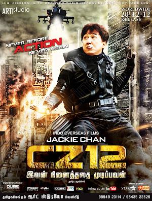 CZ12 Chinese Zodiac Film