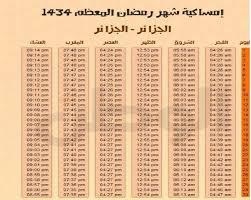 امساكية شهر رمضان 2013 - 1434 بالجزائر ومواعيد ومواقيت اذان الفجر والمغرب