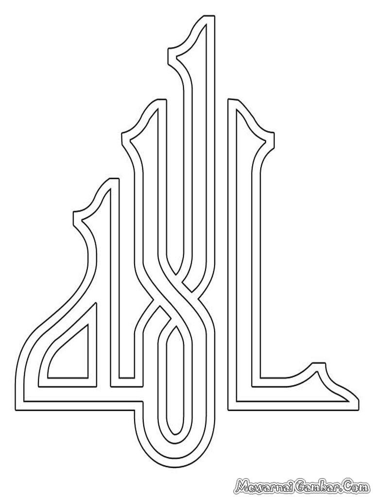 mewarnai kaligrafi Allah ini InsyaAllah anak-anak akan lebih dekat