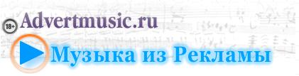 Музыка из рекламы на любой вкус. Песни из реклам. Музыка из трейлеров.