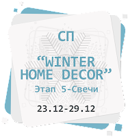 http://paperboom.blogspot.ru/2013/12/wintr-home-decor-5.html