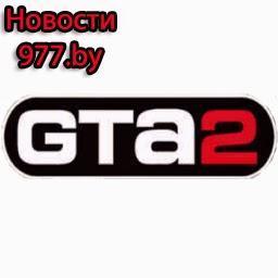 GTA 2 новости 977.by
