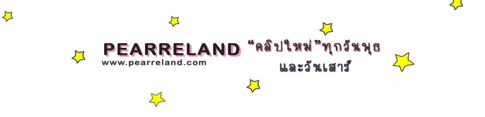 pearreland