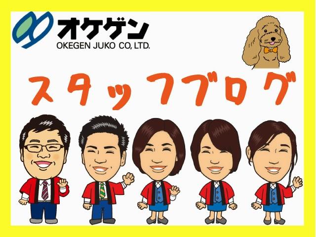 オケゲン豊田店スタッフブログ