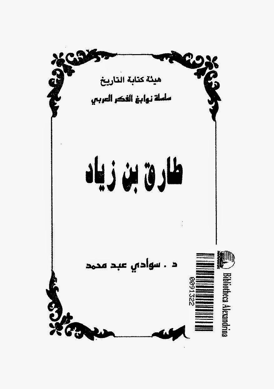 حمل كتاب طارق بن زياد لـ سوادي عبد محمد