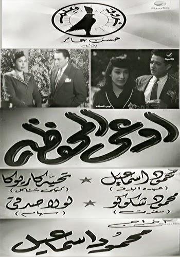 اوعى المحفظة - 1949