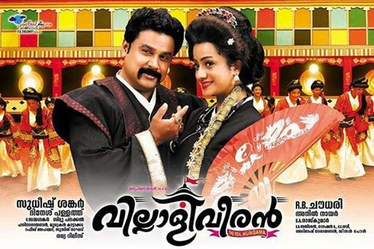 Watch Villali Veeran (2014) DVDScr Malayalam Full Movie Watch Online Free Download