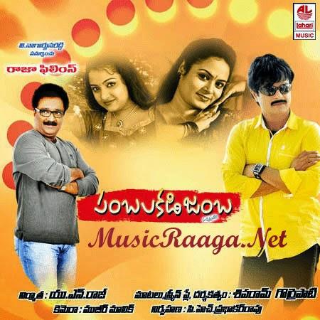 Pambalakadi Jamba Telugu Mp3 Songs Download