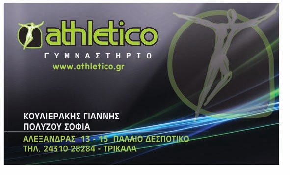 athletico fitness club