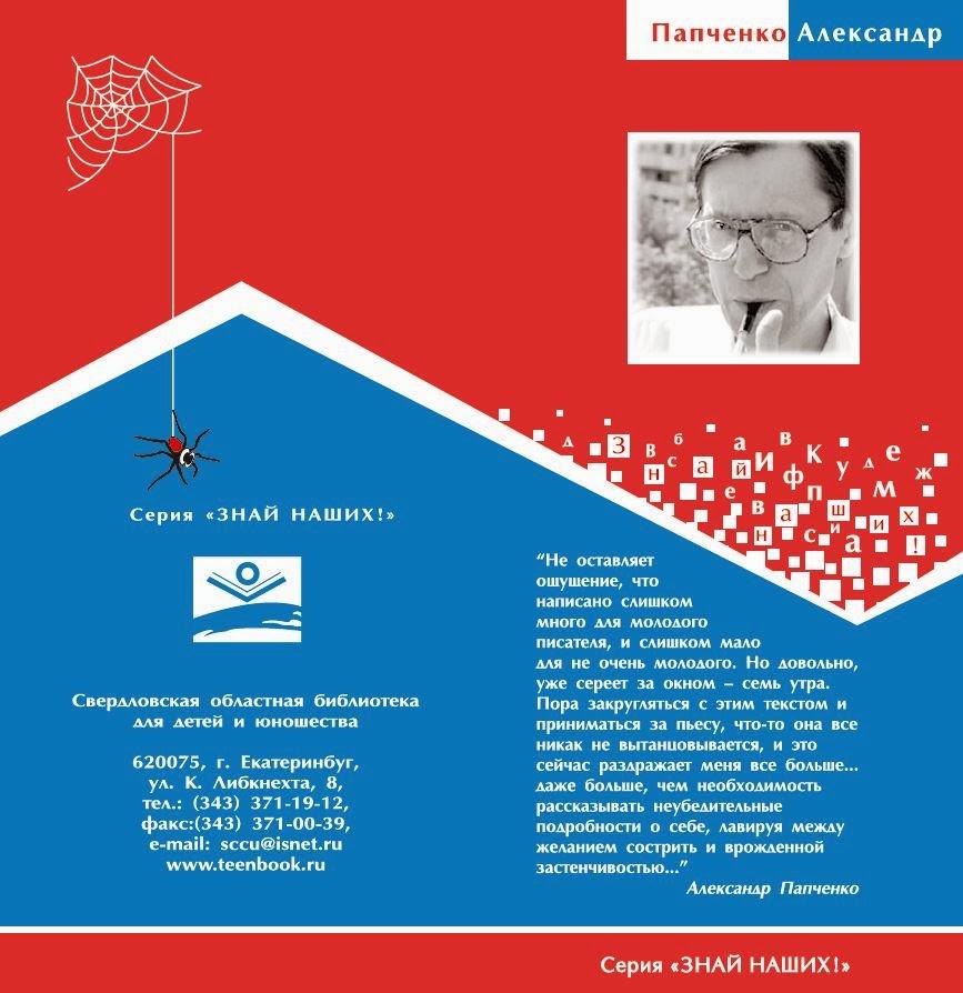 http://teenbook.ru/UPLOAD/fck/File/Papchenko.pdf