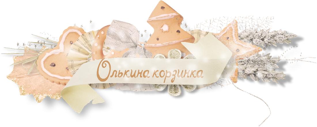 Олькина КорзинКа