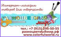 """Интернет-магазин """"Разноцветный мир"""""""