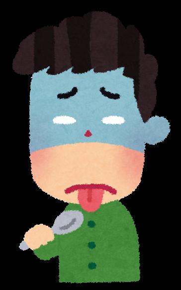味覚の表情のイラスト「不味い ... : 子ども ひらがな : ひらがな