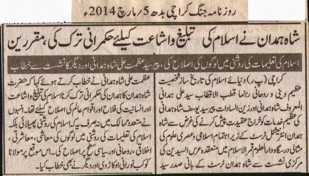 Roznaama Jang- Karachi- News -Clipping- 5th March 2014-Allamah Kaukab Noorani Okarvi-