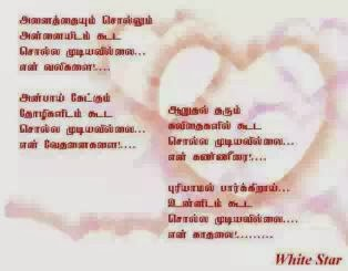 Tamil True Love Quotes Images For Facebook : Tamil Quotes Images For Facebook