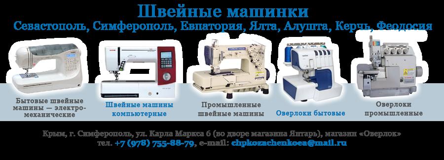 Швейная машинка (Севастополь, Симферополь, Евпатория, Ялта, Алушта, Керчь, Феодосия)