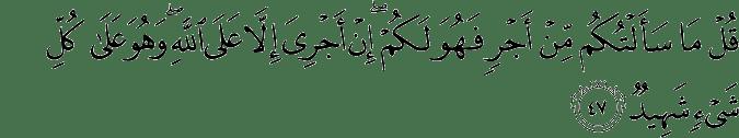 Surat Saba' Ayat 47