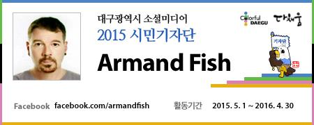facebook.com/armandfish