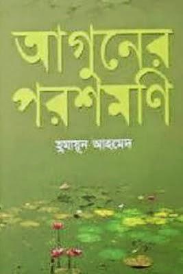 Aguner Poroshmoni by Humayun Ahmed