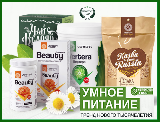 Vertera Organic