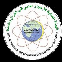 هيئة الإعجاز العلمي في القرآن والسنة