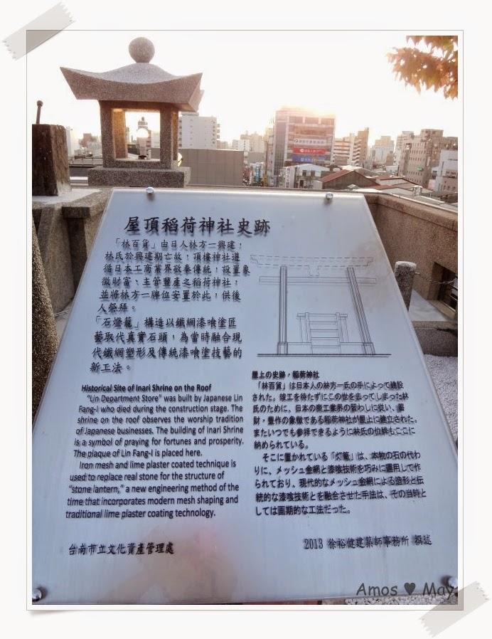 台南,景點,推薦,林百貨,屋頂稻荷神社史跡