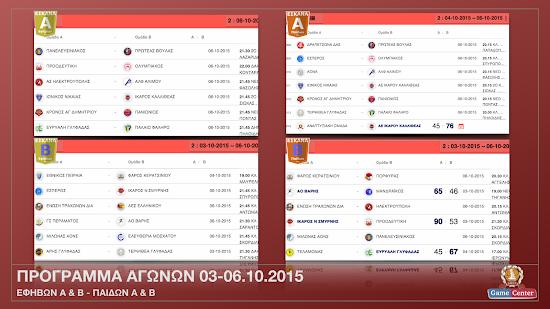 Το σημερινό πρόγραμμα της Ε.Σ.ΚΑ.Ν.Α. (06.10.2015) με αγώνες Α,Β, Γ Εφήβων και Παίδων, σε διάταξη ομίλων.