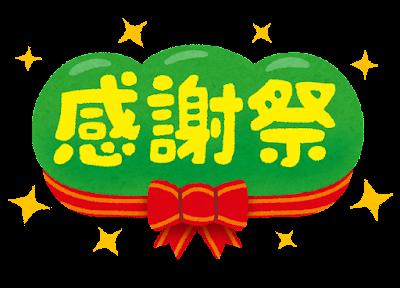 「感謝祭」のイラスト文字