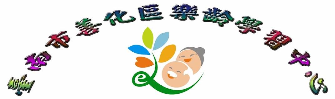 台南市善化樂齡學習中心