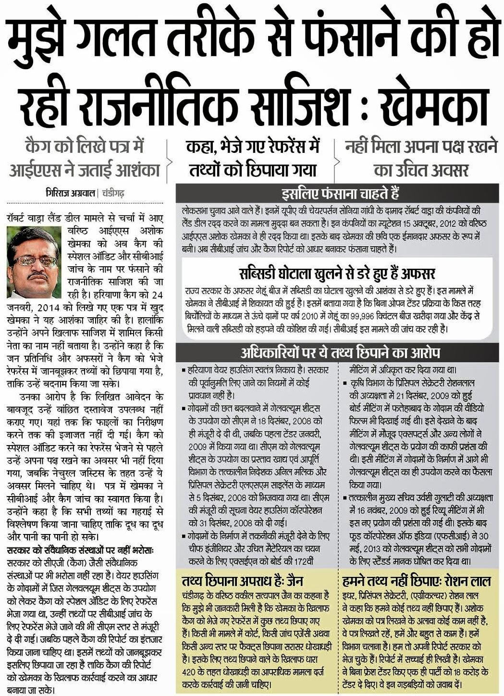 चंडीगढ़ के वरिष्ठ वकील सत्य पाल जैन का कहना है कि खेमका के खिलाफ कैग को भेजे गए रेफरेंस में कुछ तथ्य छिपाए गए हैं। किसी भी मामले में कोर्ट, किसी जांच एजेंसी अथवा किसी अन्य स्तर पर फैक्ट्स छिपाना सरासर धोखाधड़ी है।