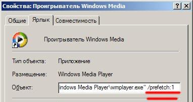 Windows XP prefetch 1 - ускорение загрузки программ