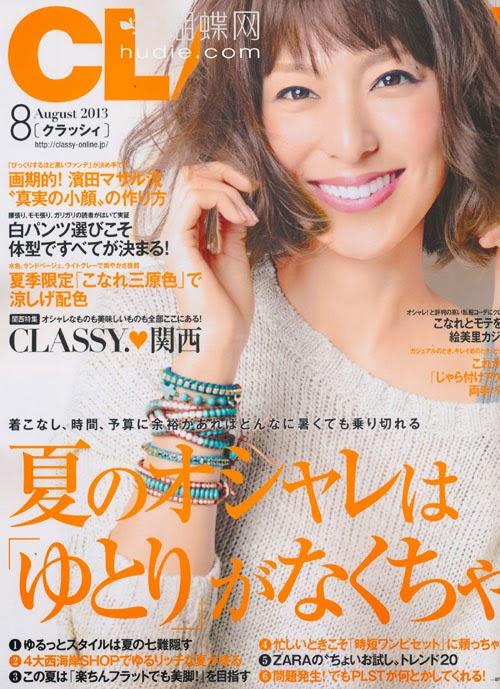 CLASSY (クラッシィ) August 2013