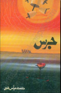 Jaras By Munfat Abbas Rizvi Urdu Poetry Book
