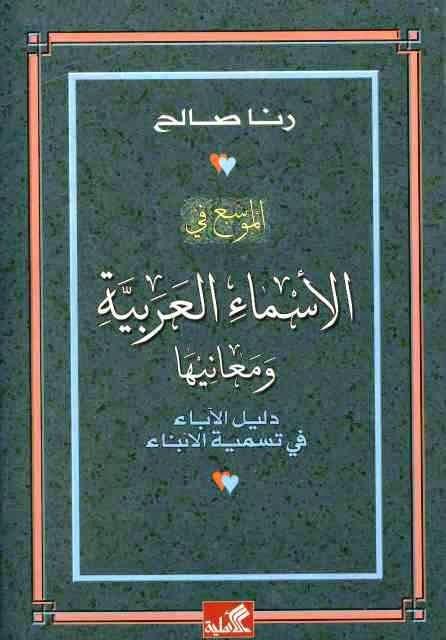 الموسع في الأسماء العربية ومعانيها لـ رنا صالح