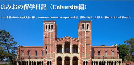 6. 過去のはみおの留学日記(University編)
