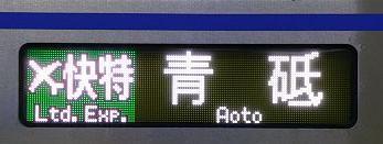京浜急行電鉄 緑のエアポート快特 青砥行き 3000形側面