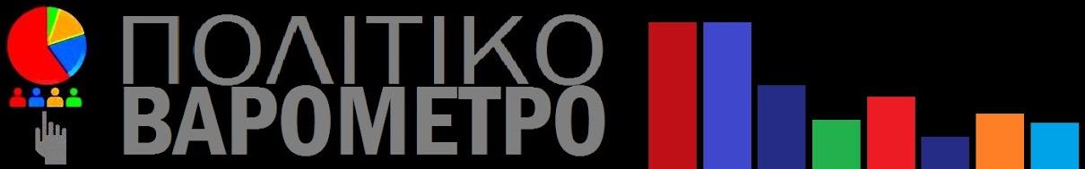 ΠΟΛΙΤΙΚΟ ΒΑΡΟΜΕΤΡΟ