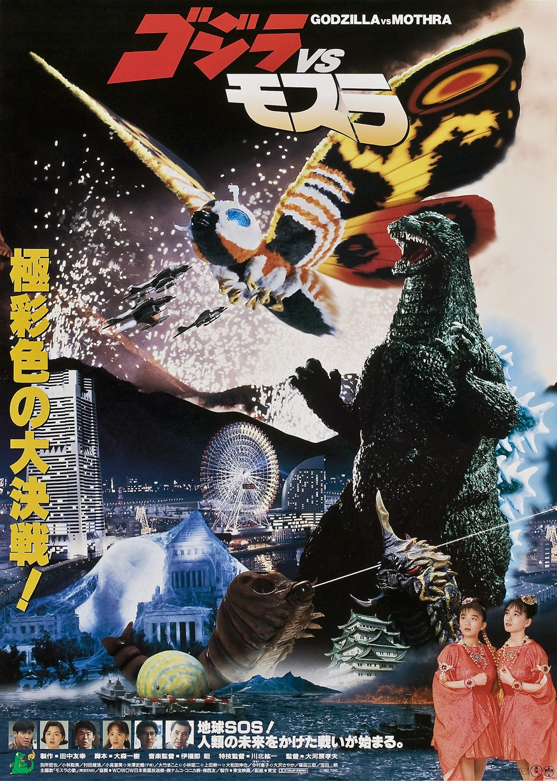 Japanese poster for Godzilla and Mothra: The Battle For Earth