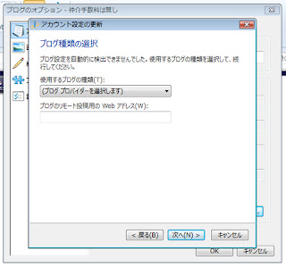 tok2でWindows Live Writer