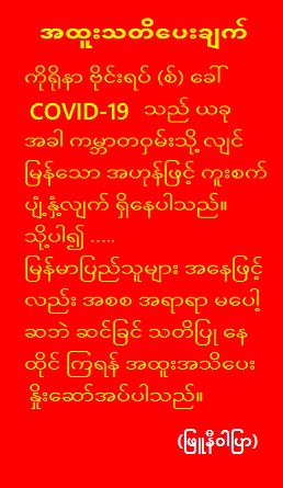 COVID 19 မေပါ့ဆေစခ်င္ပါ