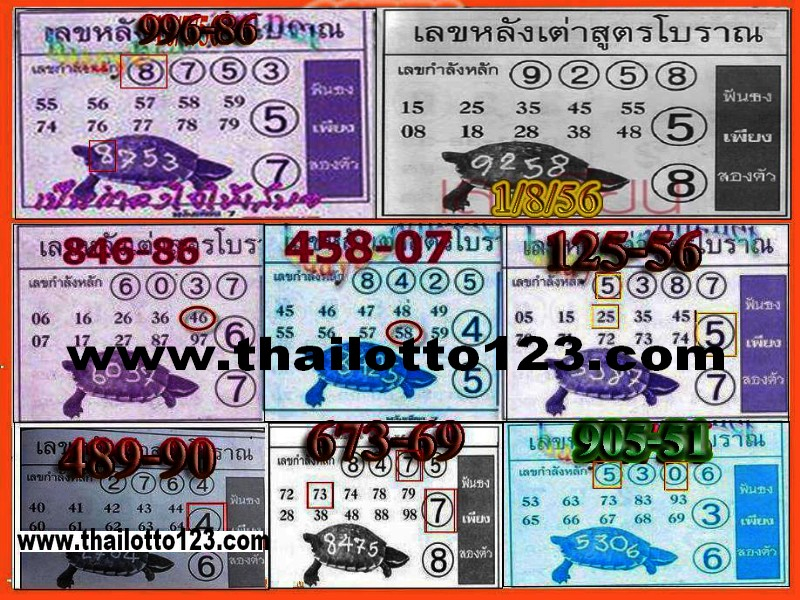 Thai Lottery Lotto Tass Tip Paper Touch