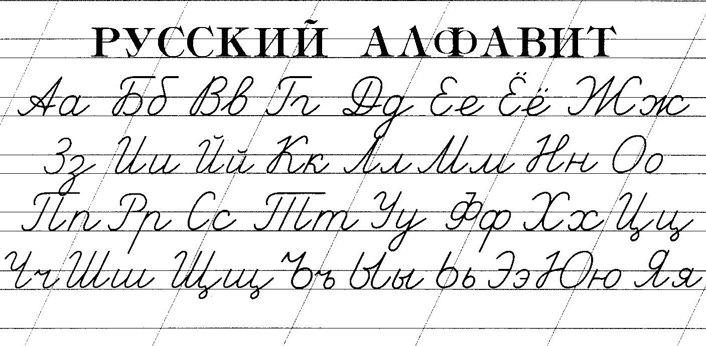 Вспоминаем написание букв