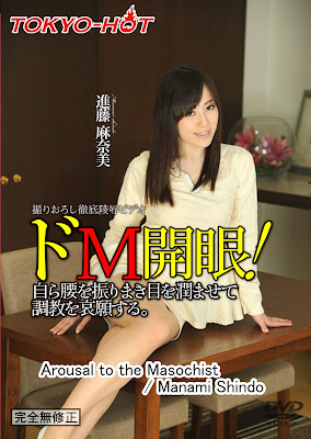 Phim sex kích thích Masochist - Tokyo Hot n1036