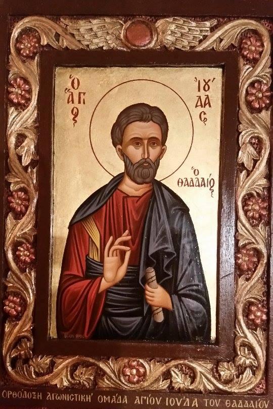 Αγιος Αποστολος Ιουδας ο Θαδδαιος Ή Λεββαιος ο προστατης μας