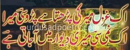 Ek Ghazal Meer