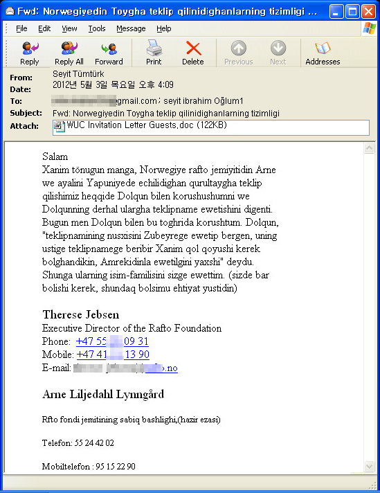 Invitation letter format for product launch gallery invitation inca internets emergency response teams official blog warning wuc invitation letter guestsc contains cve 2012 0779 stopboris Gallery