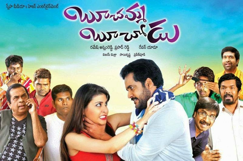 Watch Boochamma Boochodu (2014) DVDScr Telugu Full Movie Watch Online Free Download
