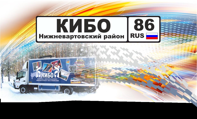 """КИБО МАУ """"Межпоселенческая библиотека"""" Нижневартовского района"""