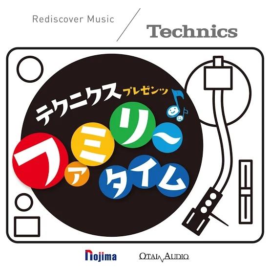 Technics Presents・音楽が家族をつなげる 『ファミリータイム』i n トレッサ横浜